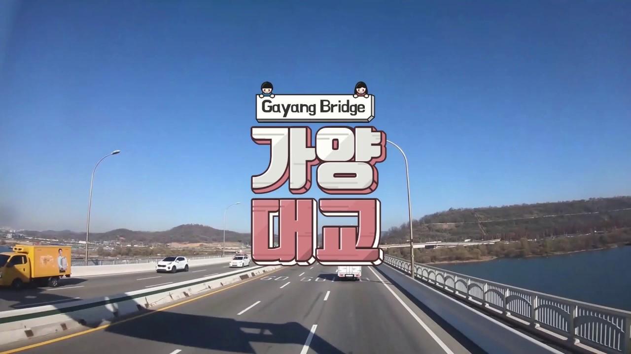 광역버스 G7426 가양대교 주행영상 (feat 로드뷰) Gayang Bridge Driving video