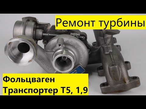Ремонт турбины Фольцваген Транспортер Т5 1,9. Volkswagen Transporter