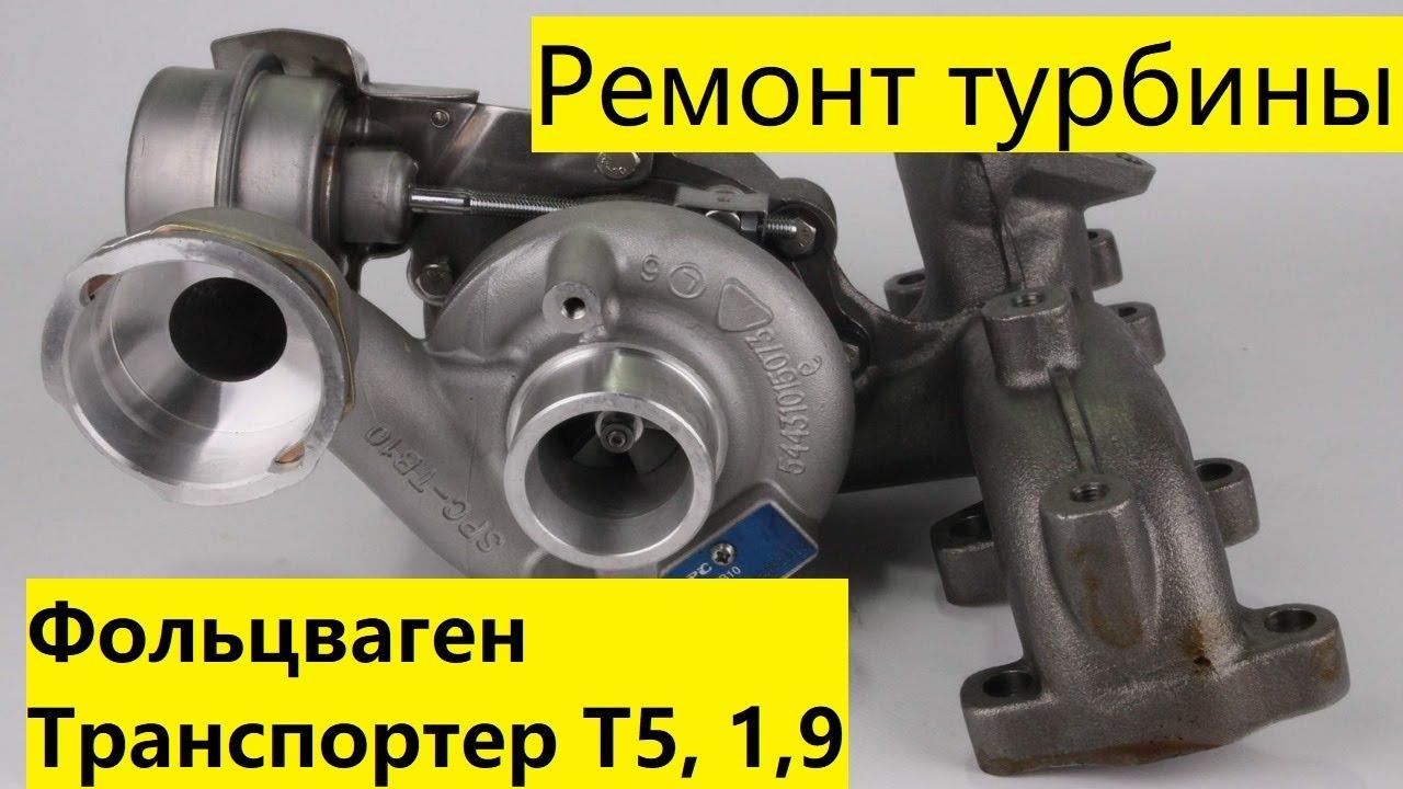 Ремонт турбины транспортер т5 оборудование конвейеров устройствами и приборами безопасности