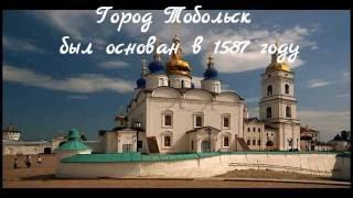 Тобольский Кремль(Тобольский кремль — единственный каменный кремль в Сибири, уникальный образец сибирского зодчества. В..., 2016-09-03T07:27:47.000Z)