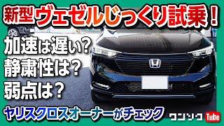 Download 【加速は遅い? 静粛性は?】新型ヴェゼルe:HEV Zじっくり試乗!! ヤリスクロスオーナーが比較チェック!! | Honda Vezel e:HEV Z (HR-V) 2021