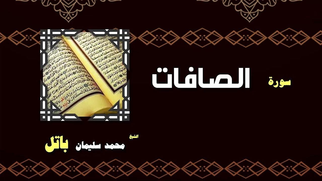 القران الكريم بصوت الشيخ محمد سليمان باتل | سورة الصافات