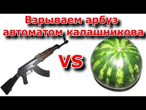Супер оружейка(№99) - Взрываем арбузы автоматом калашникова