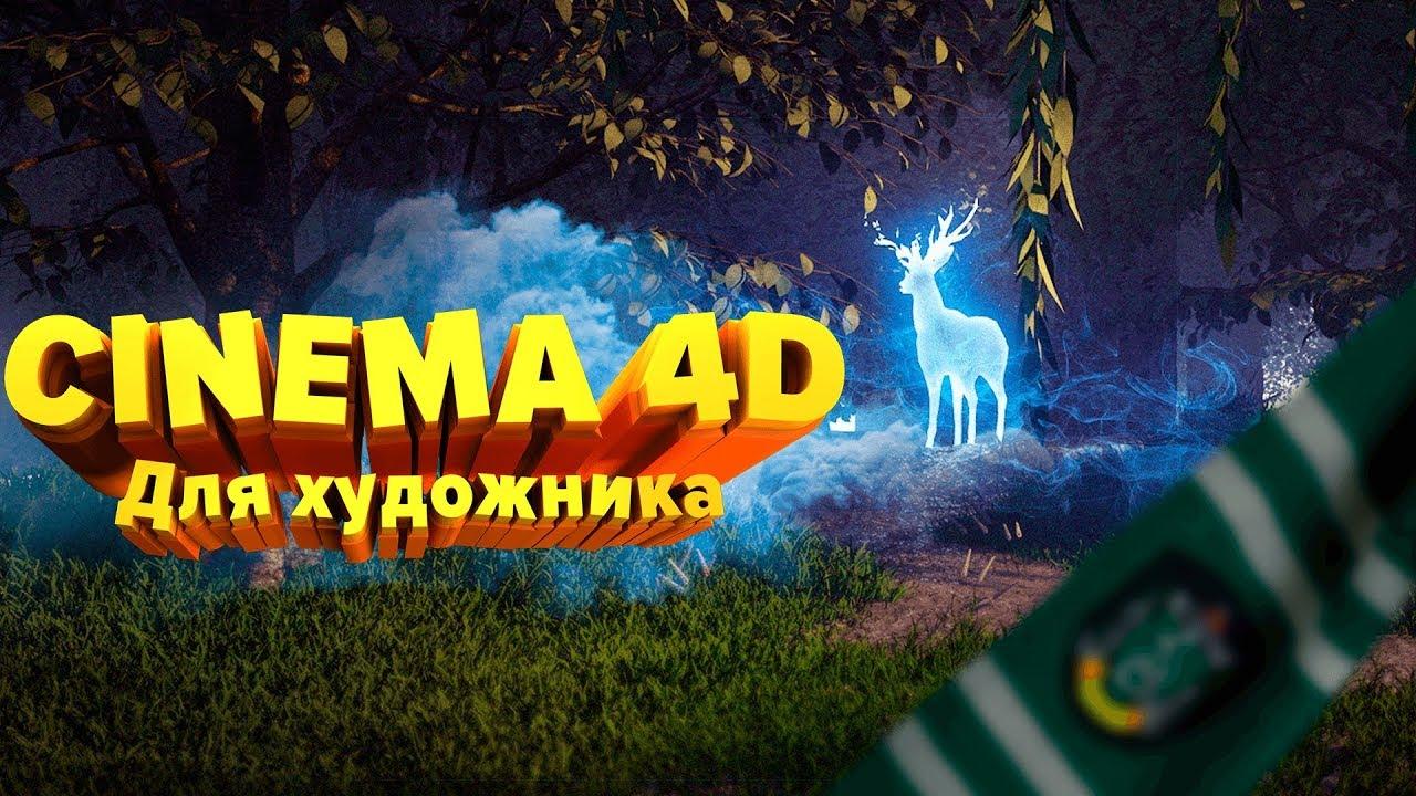 Cinema 4D ДЛЯ ХУДОЖНИКА. Выпуск 2. Делаем Патронуса.