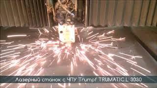 видео Основные преимущества металлорежущих станков с лазерным принципом действия