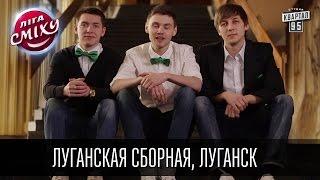 """Участники фестиваля """"Лига Смеха"""" в Одессе - Луганская сборная, Луганск"""