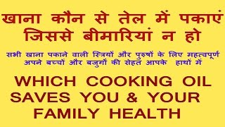 जैतून तेल के फायदे :BEST COOKING OILS FOR YOUR FAMILY HEALTH