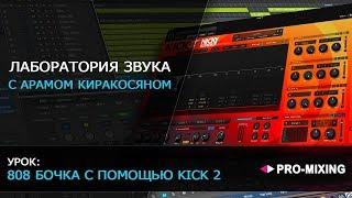 Лаборатория Звука : 808 бочка с помощью KICK 2 [Арам Киракосян]