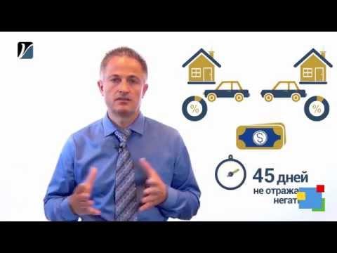Кредитная история онлайн из бюро кредитных историй