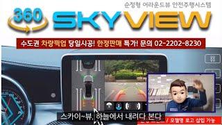 [제품소개영상] 360도 스카이뷰 어라운드뷰 주행안전시…