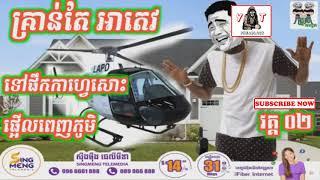 The Troll Cambodia/អាតេវសុំម៉ែវាទិញយន្តហោះ/ A tev SomMae Tinh Yon Hos