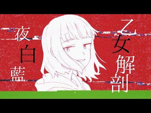 【歌ってみた】乙女解剖 feat. 夜白藍 (TeddyLoid Alllies Remix)