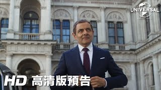 《特務戇J:神級歸位》首條預告 │JOHNNY ENGLISH STRIKES AGAIN 1st Trailer