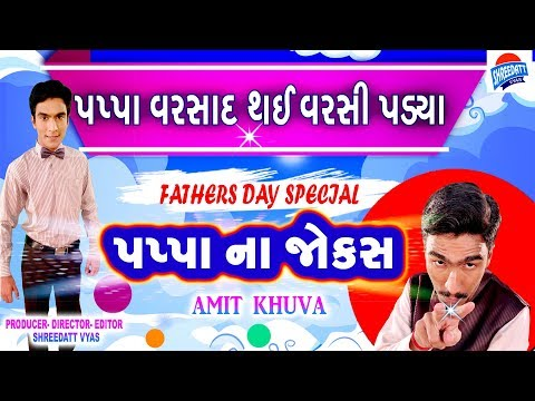 Gujarati Latest Comedy on Fathers Day - Amit Khuva - GUJARATI NEW  JOKES on PAPPA