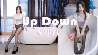 【中国】 女子组合 Dance 【舞小喵】 EXID(이엑스아이디)  - UP&DOWN(위아래) (danc…