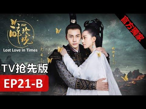【醉玲瓏】Lost Love in Times EP21-B(TV搶先版)劉詩詩/陳偉霆/徐海喬/韓雪