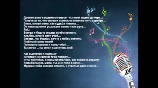 чЕЧЕНСКАЯ ПЕСНЯ МАМА ТЕКСТ