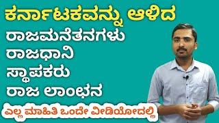 ಕರ್ನಾಟಕದ ರಾಜಮನೆತನಗಳು,ರಾಜಧಾನಿ,ಸ್ಥಾಪಕರು || Karnataka History|| Kannada GK for KAS,PSI,FDA,SDA,PC Exams