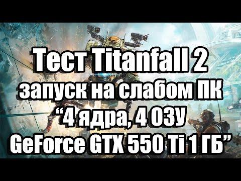 Тест Titanfall 2