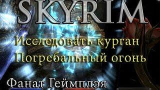 Скайрим квесты Курган Погребальный огонь Фанат Геймплея