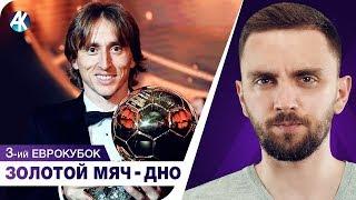 НЕСПРАВЕДЛИВЫЙ Золотой мяч! Новый еврокубок УЕФА