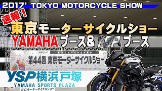 2017モーターサイクルショー速報ヤマハ/YSPブースbyYSP横浜戸塚 thumbnail