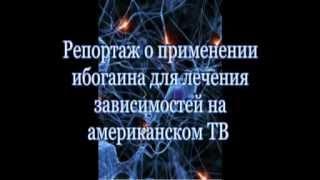 Лечение наркомании(Профессор Российской Академии Медицинских наук (РАМН) Борис Вито имеет обширный опыт в области лечения..., 2013-05-28T14:44:37.000Z)