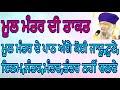 POWER OF MOOL MANTAR: Mool Mantar Agge Sare Mantar Fail- GIANI THAKUR SINGH PATIALA