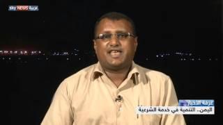 اليمن.. التنمية في خدمة الشرعية