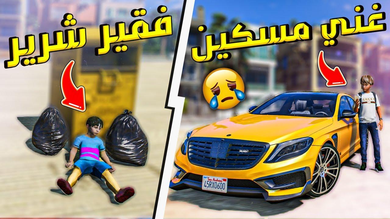 Download ولد غني مسكين سرقه طفل فقير حرامي !! الجزء الأول | قراند