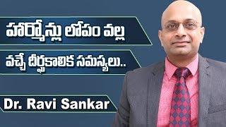 హార్మోన్స్ లోపం వల్ల వచ్చే సమస్యలు |Hormones Problems in Telugu | Hypothyroidism | Doctors Tv Telugu