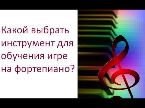 Какой выбрать инструмент для обучения игре на фортепиано