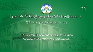 Fourth Session of 16th Tibetan Parliament-in-Exile. 19-28 Sept. 2017. Day 7 Part 4