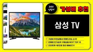 삼성 TV - 2021년 상반기 구매 인기 순위 가성비…