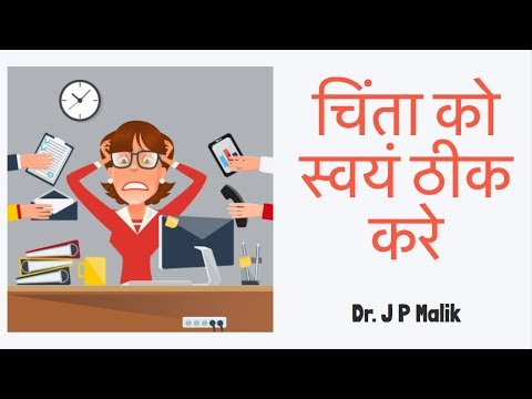 Self-Treatment Of Anxiety/Stress (Hindi)
