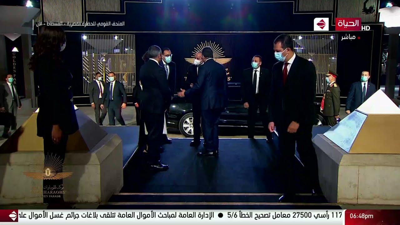موكب المومياوات الملكية - لحظة وصول الرئيس عبد الفتاح السيسي للمتحف القومي للحضارة المصرية بالفسطاط