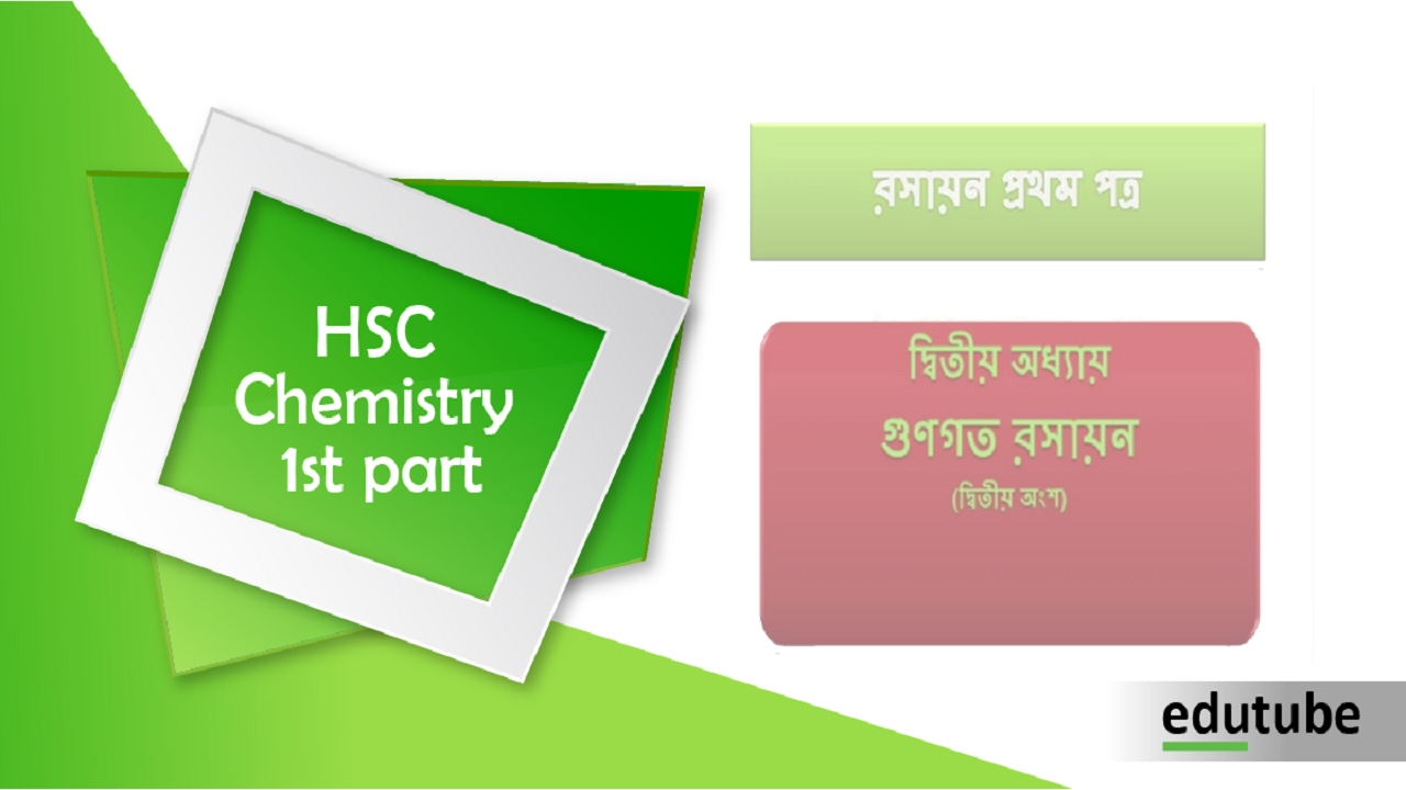 Hsc 2016 panjeree test pdf paper