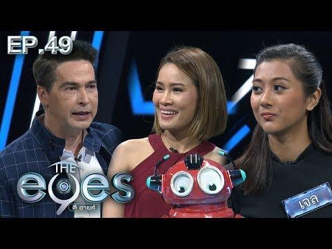 The eyes | EP. 49 | 15 พ.ค. 61 | HD
