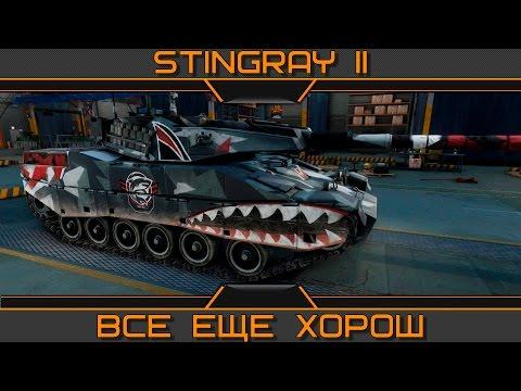 Stingray 2: Все