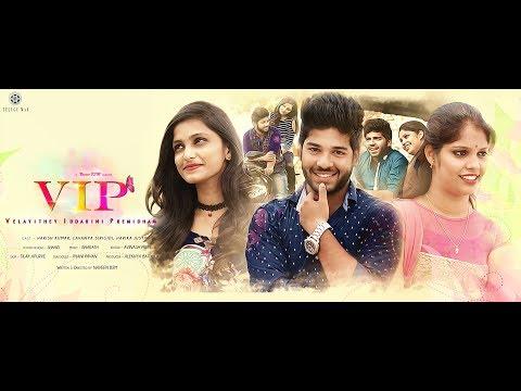 VIP || Velayithey Iddarini Premidham || Telugu short film 2017 || Directed by NAVEEN BSM
