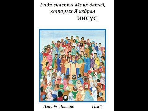 Леандр Лашанс. Ради счастья Моих детей, которых Я избрал ИИСУС. Духовные беседы. Том 1. Записи 1-10.