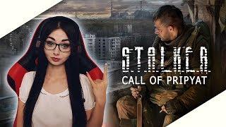 СТРИМ ПРОХОЖДЕНИЕ СТАЛКЕР ЗОВ ПРИПЯТИ   STALKER CALL OF PRIPYAT    #1