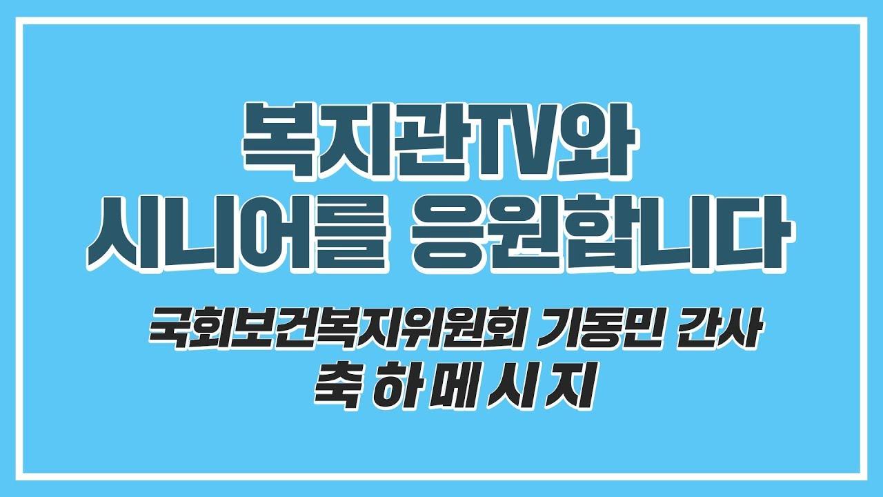 국회 보건복지위원회 기동민 간사 복지관TV 개국 축하메시지