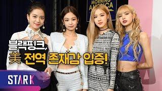 블랙핑크, ABC'굿모닝 아메리카'생방송 출연 (K-pop sensation BlackPink makes US TV debut on 'GMA')