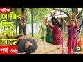 Bangla Natok Amar Kisu Megh Ase EP 36 Serial Drama Mosharraf Karim Monira Mithu