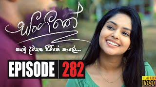 Sangeethe | Episode 282 10th March 2020