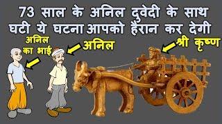 एक भक्त के लिए श्री कृष्ण बनें बैलगाड़ी के चालाक (चमत्कारी सत्य घटना): Lord Krishna Kahani