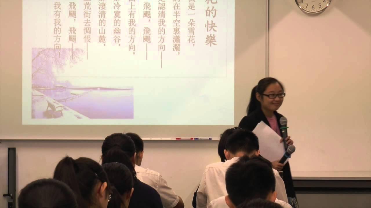杭州特級教師公開課-中文課 - YouTube