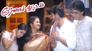 Roja Kootam | Roja Kootam Tamil Movie | Climax | Bhumika accepts Srikanth's Love |Roja Kootam Scenes