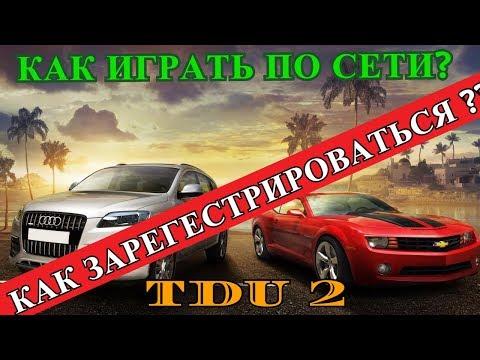 TDU 2 🔶 Как зарегестрироваться и играть по сети 🔶 Мультиплеер в Test Drive Unlimited 2 РАБОТАЕТ